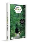 La Guía de las Vías Verdes. Norte